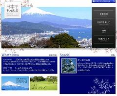 日本平観光組合