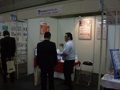 ビジネスフェア2010