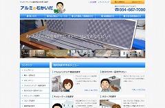 向田工業所