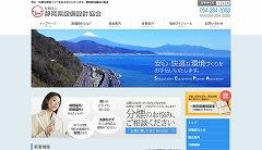 社団法人静岡県設備設計協会