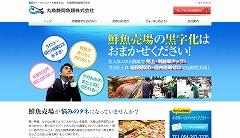 丸魚静岡魚類株式会社