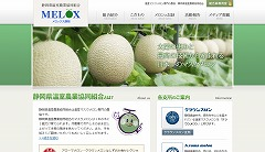 静岡県温室農協