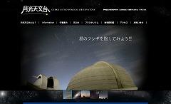 月光天文台