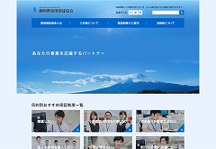 静岡県信用保証協会