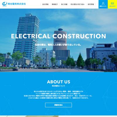 明光電気株式会社