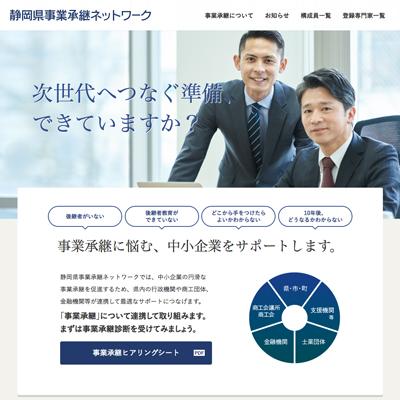 静岡県産業振興財団様 事業継承ネットワーク