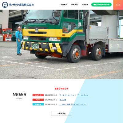 港トラック運送株式会社様