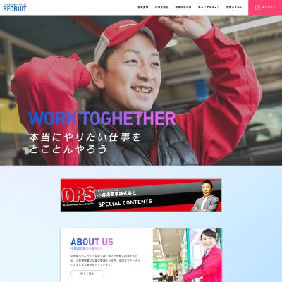 小柳津商事株式会社様リクルートサイト